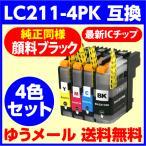 最新チップ採用!〔互換インク 送料無料〕 LC211-4PK 4色セット (純正同様 顔料インク)