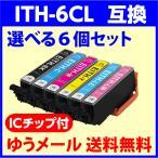 〔互換インク〕 ITH-6CL 選べる6個セット 純正同様 染料インク エプソン〔送料無料〕