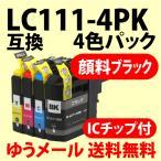 最新チップv3採用! 〔互換インク 送料無料〕 LC111-4PK (純正同様 顔料ブラック) 4色セット ブラザー