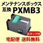〔互換 送料無料〕 PXMB3 メンテナンスボックス エプソン 互換品