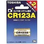 東芝 CR123AG カメラ・デジカメ用リチウム電池