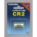 東芝 CR2(CR2G) カメラ・デジカメ用リチウム電池