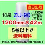 〔和泉直送〕 ZU-90 1200mm×42m巻 エアパッキン・エアキャップ・気泡緩衝材
