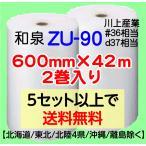 〔和泉直送〕 ZU-90 600mm×42m巻 2巻セット エアパッキン・エアキャップ・気泡緩衝材