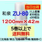 〔和泉直送〕 ZU-80 1200mm×42m巻 エアパッキン・気泡緩衝材