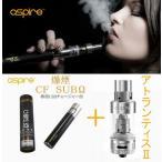最強爆煙 電子たばこ スターターキット(アスパイア CFサブオーム&アトランティス2&USBチャージャー&リキッド)