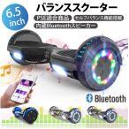送料無料 Cool&Fun 6.5インチ  ホバーボード バランススクーター バランスホイール 電動二輪  ホバーボードミニセグウェイ式