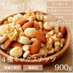 ミックスナッツ 1kg 無塩 素焼き 安い アーモンド クルミ カシューナッツ マカダミアナッツ たっぷり 大容量 1000g