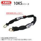ABUS 強力 頑丈 チェーン 10KS 110サイズロック 盗難対策【アバス 10KS/110】