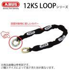 ABUS 強力 頑丈 チェーン 12KS LOOP 80サイズロック 盗難対策【アバス 12KSLOOP/80】