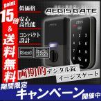 【送料無料】電子錠 AEGIS GATE イージスゲート マンション管理【防犯 ピッキング対策/格安 電気錠】