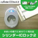 【ワンロック向け】シリンダーICロック2 cylinder IClock2 電池式 後付けICカード錠 純正カードキー2枚付属