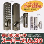 TAIKO(タイコー) デジタルロック スーパースリム30 着脱サムターン付 玄関 暗証番号 鎌デットボルト ボタン錠【引き戸 開きドア 兼用】