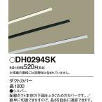 パナソニック DH0294SK ダクトカバー シルバー