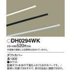 パナソニック DH0294WK ダクトカバー 白