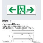 パナソニック FK90012 誘導灯表示板