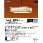 パナソニック LGB12605LE1 和風ペンダント LED(昼光色) 〜8畳