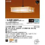 パナソニック LGB14601LE1 和風ペンダント LED(昼白色) 〜12畳 (HFD8590EP 推奨品)