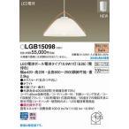 パナソニック ペンダント LED(電球色) LGB15098