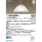 Panasonic LGB15099