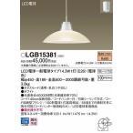 直付吊下型 LED 電球色 ダイニング用ペンダント ガラスセードタイプ LGB15381 1台
