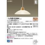 直付吊下型 LED 電球色 ダイニング用ペンダント ガラスセードタイプ LGB15384 1台