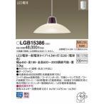 パナソニック LGB15386 ペンダント LED(電球色)