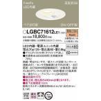 パナソニック LGBC71612LE1 ダウンライト LED(電球色) センサー付 (LBC74285K 推奨品)