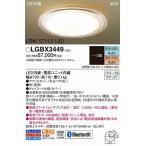 ショッピングパナソニック パナソニック シーリングライト Bluetooth対応 LED 調光 調色 〜12畳 LGBX3449