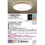 ショッピングパナソニック パナソニック シーリングライト Bluetooth対応 LED 調光 調色 〜12畳 LGBX3479