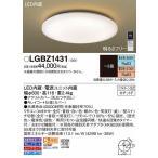 パナソニック LGBZ1431 シーリングライト LED 調光 調色 〜8畳