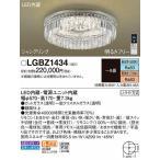 パナソニック LGBZ1434 シーリングライト LED 調光 調色 〜8畳