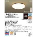 ショッピングパナソニック パナソニック シーリングライト LED 調光 調色 〜20畳 LGBZ5201