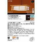 パナソニック LGBZ8206 和風ペンダント LED(調色) 〜12畳 (HGD8501EP 相当品)