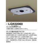 パナソニック 他照明器具付属品 LGK02060