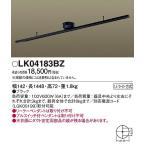 パナソニック インテリアダクトレール LK04183BZ
