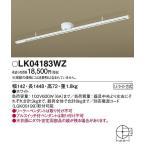 パナソニック インテリアダクトレール LK04183WZ