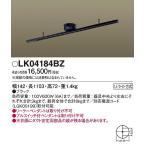 パナソニック インテリアダクトレール LK04184BZの画像