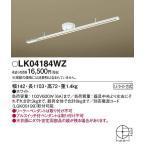 パナソニック インテリアダクトレール LK04184WZ