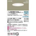 【4月21日発売予定】パナソニック ダウンライト LED(昼白色) LSEB5124LE1 (LSEB5124 LE1)