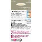パナソニック ダウンライト LED(調色) LSEB5211LU1 (LGB71050 LU1 相当品)