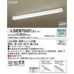 パナソニック LSEB7007LE1 キッチンライト LED(昼白色)