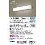パナソニック LSEB7109LE1 流し元灯 LED(昼白色) (LGB85041LE1 相当品)