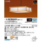 パナソニック LSEB8201LE1 和風ペンダントライト LED(昼光色) 〜8畳 (LGB12605LE1 相当品)