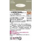 パナソニック LSEBC5049LE1 ダウンライト LED(電球色) センサー付