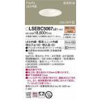パナソニック LSEBC5067LE1 ダウンライト LED センサー付