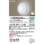 パナソニック LSEW2004LE1 浴室灯 LED(昼白色) (LGW85066LE1 相当品)