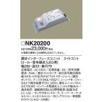 パナソニック NK20200 調光インターフェースユニット