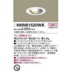 パナソニック NNN61520WK ユニバーサルダウンライト LED