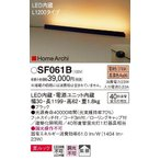 パナソニック SF061B 建築化照明器具 LED(電球色)